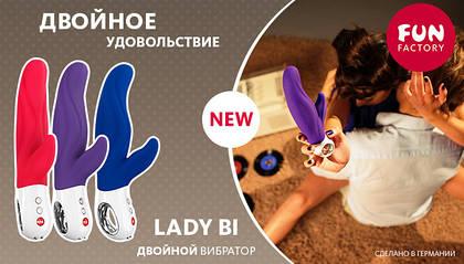 Lady Bi два мотора теперь стали больше