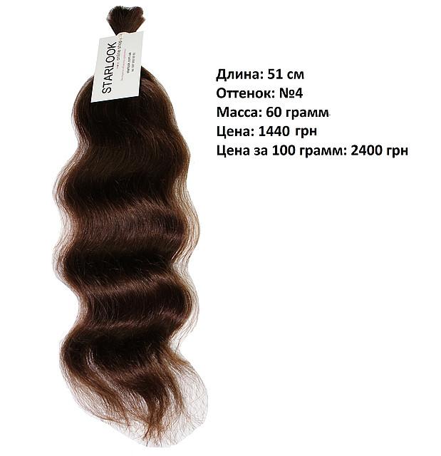 Срез натуральных неокрашенных славянских (украинских) волос 51 см №4