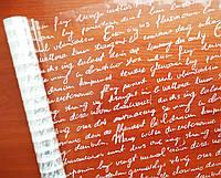 Пленка прозрачная Английское письмо белое 60 см 400 гр