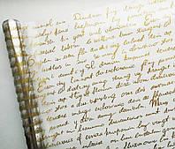 Пленка прозрачная Английское письмо золотое 60 см 400 гр