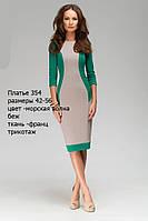 Платье 354 м волна  (UA)