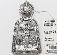 Серебряная ладанка 3110083