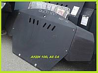 Защита двигателя поддона картера Ауди 100, Audi 100. V-только 2.0L