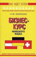 Бориско. Бизнес-курс немецкого языка