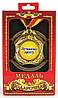 Медаль подарочная Лучшему другу и другие