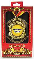 Медаль подарочная Лучшему другу и другие, фото 1