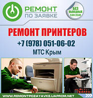 Ремонт принтеров Севастополь. Ремонт принтеров, мфу в Севастополе. Отремонтировать принтер