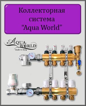Коллектор на тёплый пол в сборе 4 выхода Aqua World