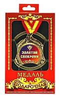 Медаль подарочная Золотой свекрови и другие, фото 1