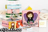 Шоколадный мини-набор Для любимой подруги (12 шоколадок)
