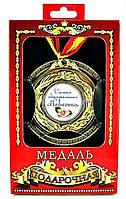Медаль подарочная Самая обаятельная невеста и другие, фото 1