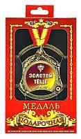Медаль подарочная Золотой Теще и другие, фото 1