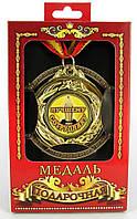 Медаль подарочная лучшему сотруднику и другие, фото 1