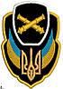 Збройник артилерийских войск