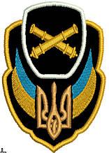 Шеврон Збройник артилерийских войск