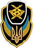 Шеврон Збройник войск связи  на липучке