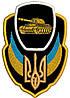 Шеврон Збройник танковых подразделений