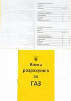 Книга расчетов за газ А6 12стр