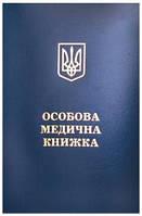 Медицинская книга синяя с логотипом