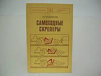 Ронинсон Э.Г. Самоходные скреперы (б/у)., фото 1