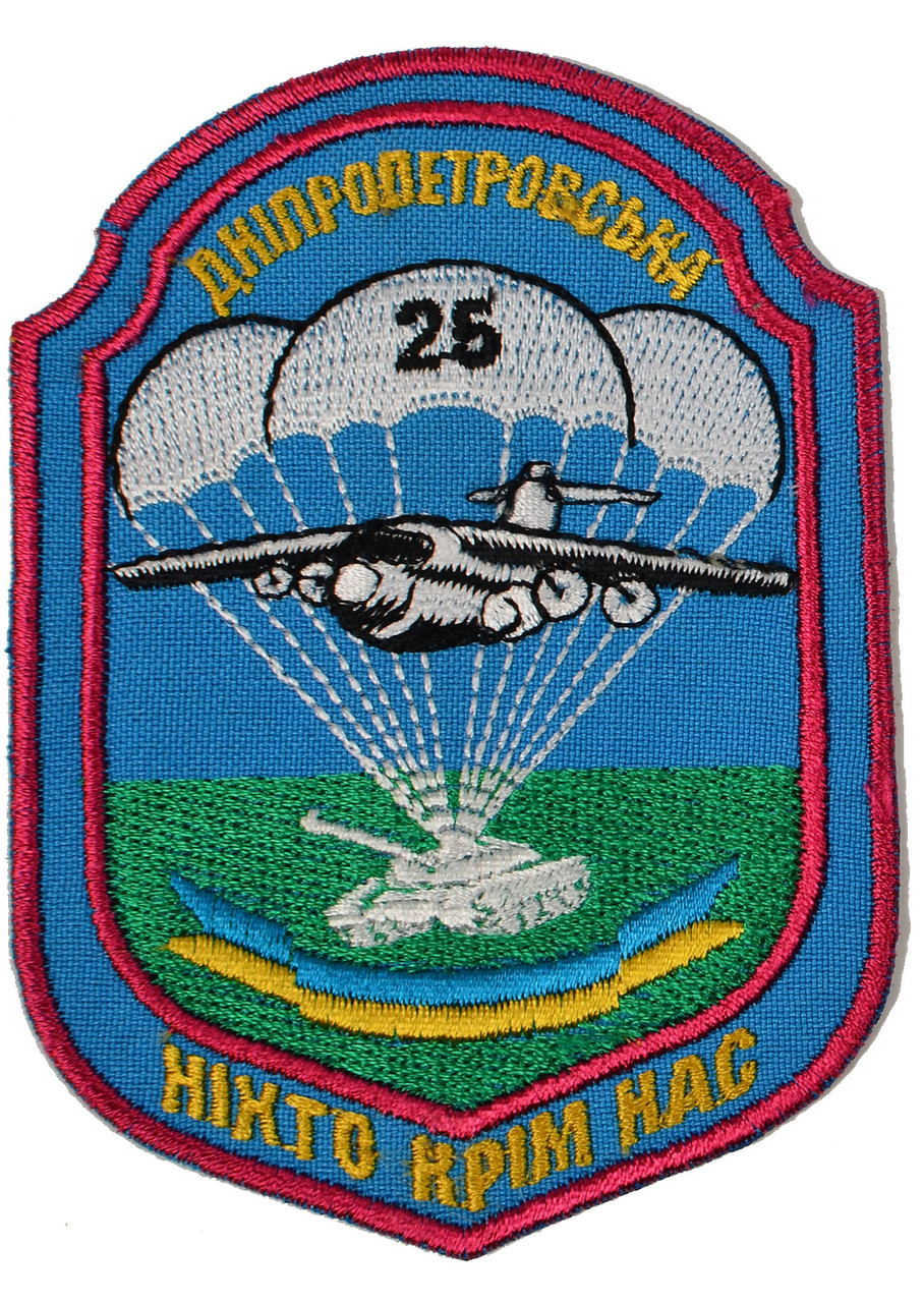 Шеврон 25 бригада ВДВ парадная  на липучке