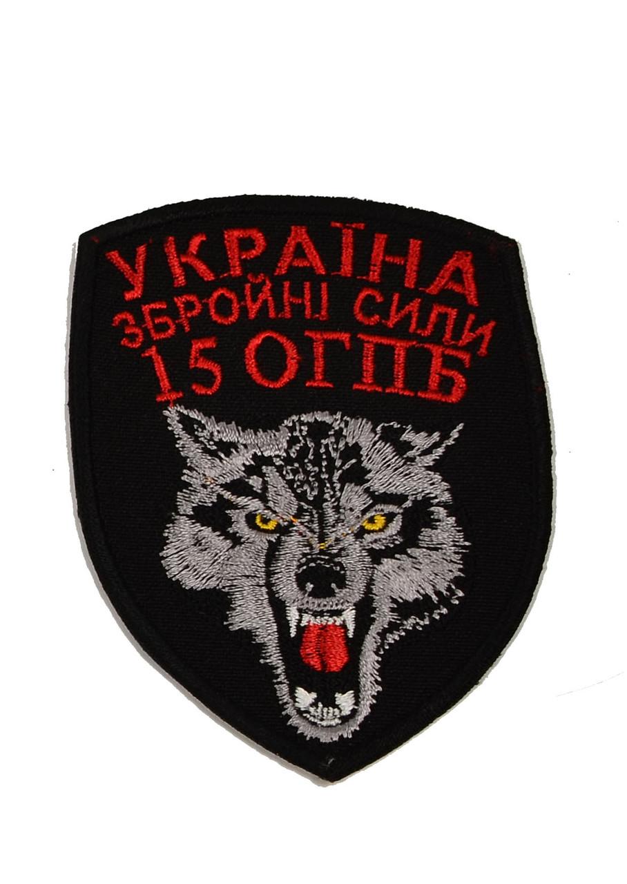 Шеврон 15 ОГПБр волк черный
