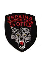 Шеврон 15 ОГПБр волк черный  на липучке