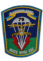 Шеврон 79 бригада ВДВ парадная  на липучке