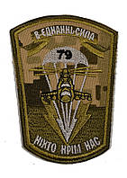 Шеврон 79 бригада ВДВ пиксель ЗСУ  на липучке