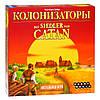 Настольная игра Hobby World Колонизаторы (The Settlers of Catan)