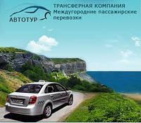 Такси межгород Киев — Харьков