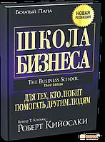 Роберт Кийосаки Школа бизнеса (66168)