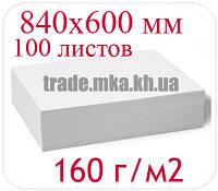 Офсетная бумага 840х600мм (упаковка 100 листов, 160 г/м2)