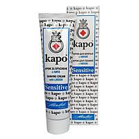 Крем для бритья Kapo Sensetive 100 мл Болгария