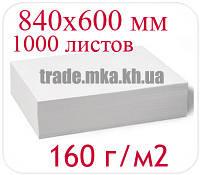 Офсетная бумага 840х600мм (упаковка 1000 листов, 160 г/м2)
