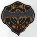 Шеврони військової розвідки , інженерних підрозділів, снайперів