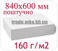 Офсетная бумага 840х600мм (поштучно, 160 г/м2)
