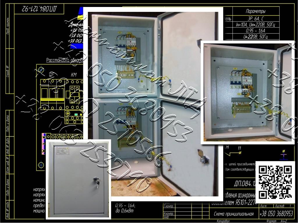 Я5101, Я5102 (РУСМ5101, РУСМ5102)  ящики управления нереверсивным асинхронным электродвигателем