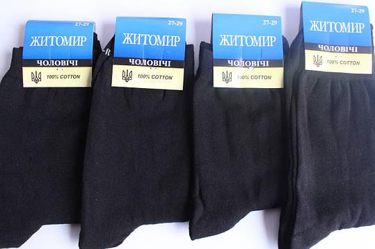 Носки мужские 41-46 «Житомир», фото 2