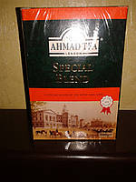 Цейлонский черный чай с бергамотом AHMAD Tea 500гр