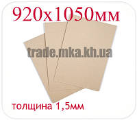 Картон переплетный (920x1050 мм, толщина 1,5 мм)