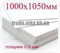 Картон мелованный (1000x1050 мм, толщина 0,6 мм)
