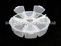 Органайзер для бисера, бусин, мелочей, мелких изделий (круглый, 8 ячеек, диаметр 10см)