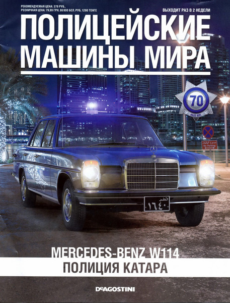 Полицейские Машины Мира №70 Mercedes-Benz W114 | Коллекционная модель 1:43 | DeAgostini
