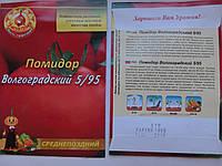 Семена помидора Волгоградский 5/95   3гр