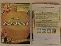 Семена Дыня Колхозница 10 гр