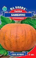 Семена тыква Бамбино 6-10 кг.