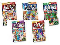 Набор для творчества  «FOIL ART» - Самоклеющаяся аппликация цветной фольгой по номерам.