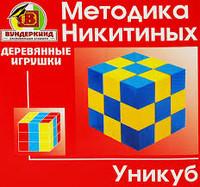 """Кубики Никитиных """" Уникуб """""""