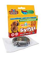 Ошейник Бурди 2 в 1 для собак 40 см (от блох, клещей)